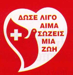 Εθελοντική Αιμοδοσία την Κυριακή 14/04/2013